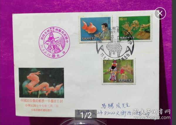 [珍藏世界]专255手艺邮票实寄封