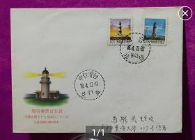 [珍藏世界]常108-1灯塔邮票首日实寄封