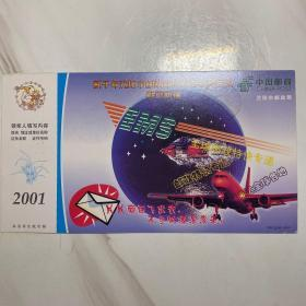 实寄邮资明信片—新千年沈阳市邮政局向社会各界朋友恭贺新禧
