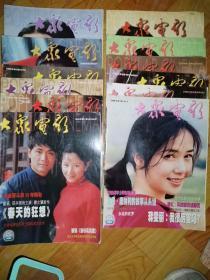 大众电影1999年1-12期