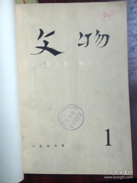 文物 1976年1-4期装