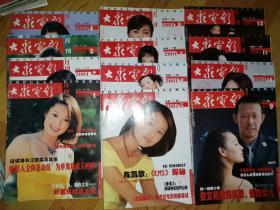 大众电影2001年1-12期