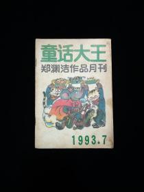 童话大王(1993年第7期)