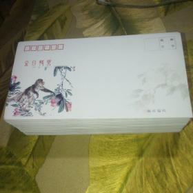 邮政礼仪生日纪念封猴子(每张内都有贺卡,全新未使用)
