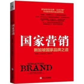 """【】国家营销:新加坡国家品牌之道(新加坡国家""""总设计师""""详述国家营销之道)(新加坡)许木松 著,赵鲲"""