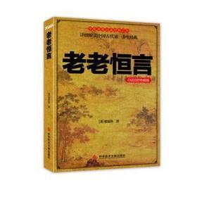 【】老老恒言 : 白话点评珍藏版 (清)曹庭栋详细解读中国古代生 中医