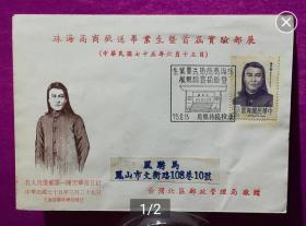 [珍藏世界]专229陈天华邮票实寄封