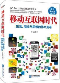 【】移动互联网时代  易北辰 马云 李开复 金错刀盛赞推荐