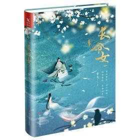 长命女 华语精怪小说代表作家童亮 用小说复活传统词牌《长命女》 再现古诗词的意蕴之美 当代长篇畅销小说 将离