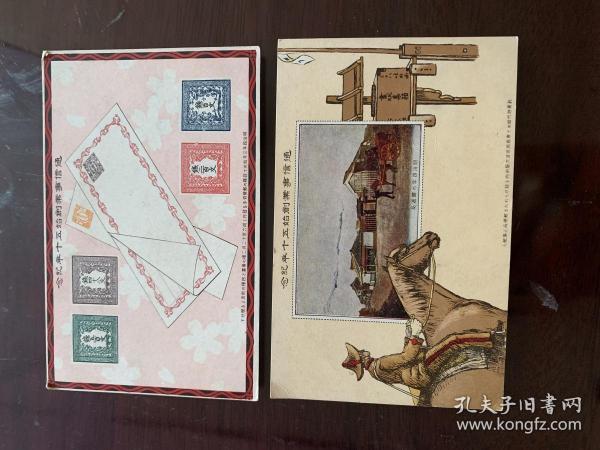 4230:民国日本明信片《通信事业创始五十年纪念》2张,难得的珍贵史料