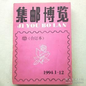 集邮博览合订本1994年12全