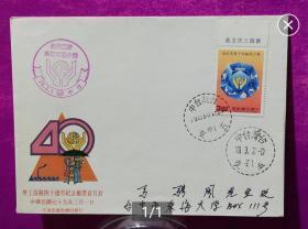 [珍藏世界]专232劳工保险邮票实寄封