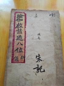 《瑜伽启请迎八位》佛教手抄本道教手抄本符咒秘旨堪舆风水地理手抄本科仪唱本工尺谱。