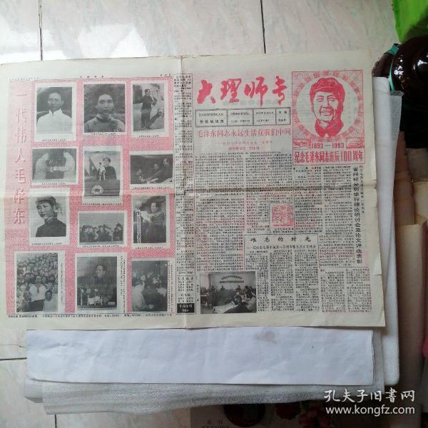 纪念毛泽东同志诞辰1OO周年