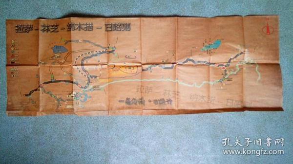 旧地图-一卷方向西藏行拉萨林芝纳木措日喀则2开85品