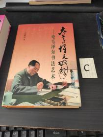 大笔一挥天地惊——论毛泽东书法艺术(附毛主席经典照四幅其中彩照一幅、书法题词多幅。)