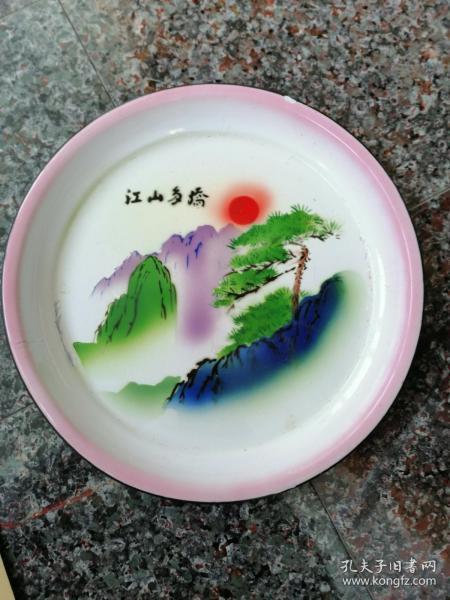 文革搪瓷盘102、江山多娇,北京市日用搪瓷厂出品大众-70.2.8,规格320MM,9品。
