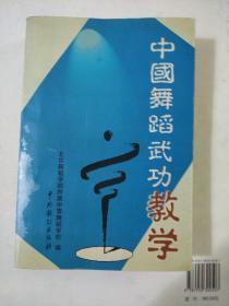 中国舞蹈武功教学