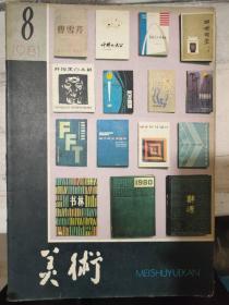 《美术 1981 8》装帧设计工作的几个问题、谈文学作品的插图创作、丰富多彩的明代[水浒]插图、格拉祖诺夫的俄国古典文学作品插图........