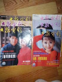 大众电影1999年1.3-7期 六本合售
