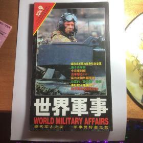 世界军事 2000 9