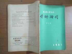 天津医药杂志骨科附刊第九卷第2期(1965年)