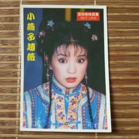 赵薇早期明信片2张