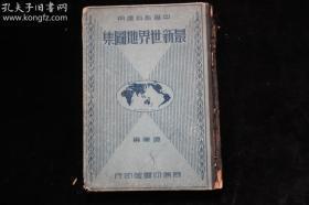 民国24年初版《最新世界地图集》大16开精装厚本