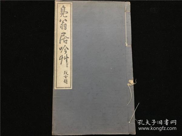 日本汉诗集《凫翁居吟草》1册全,1929年出版