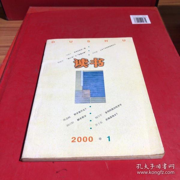 读书2000.1