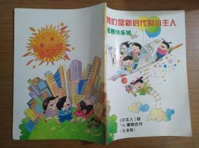 小主人报1996暑期合刊