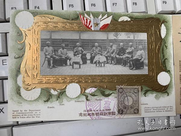 4231:民国彩色日本明信片《明治三十七八年战役陆军凯旋观兵式纪念  战役纪念 三张上共有5张邮票,有满洲军总司令部凯旋纪念 邮戳,侵华史料