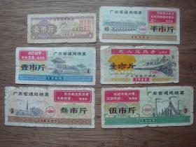 广东省60年代粮票6张B