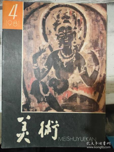 《美术 1981 4》有功有为之事 有志有心之人——访[连环画报]、形式美及其美术中的作用、灿烂的西藏壁画艺术——临摹西藏壁画手机、纽约接头的儿童绘画........