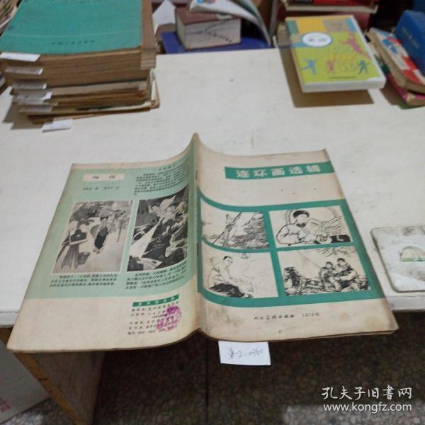 连环画选辑  1973年