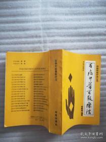 百病中医膏散疗法