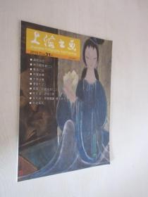 上海书画   2015年第5期