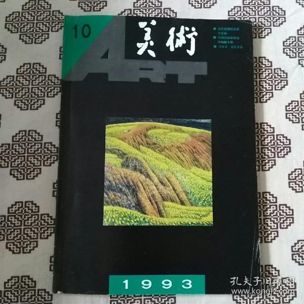 《美术》(1993年第10期)