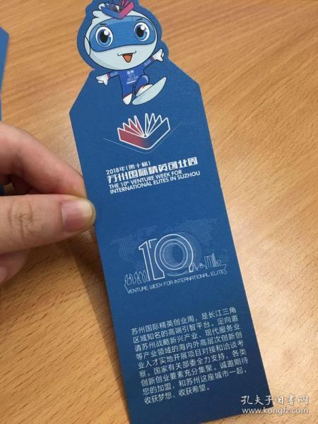 2018年第十届苏州国际精英创业周纪念书签