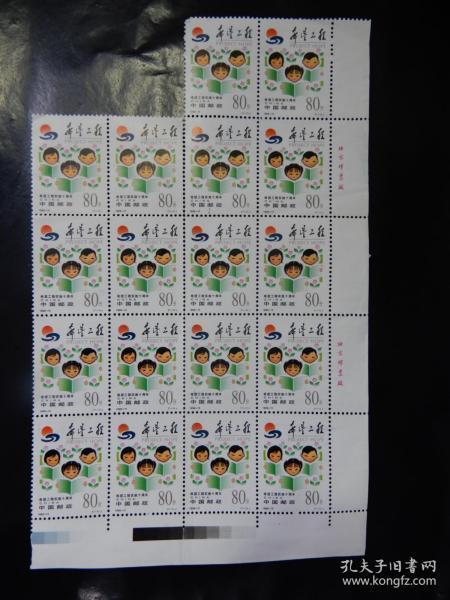 邮票1999-15希望工程实施10周年(14枚,有边条有厂铭)