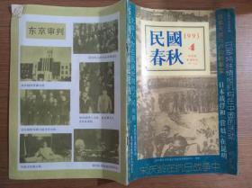民国春秋1995年第4期