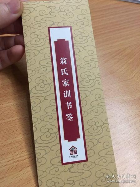 翁同龢纪念馆 翁式家训书签 5个一套 江苏常熟政治家 书法艺术家