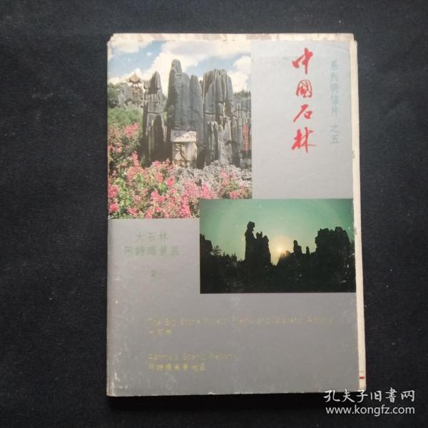 中国石林系列明信片之五(10张)