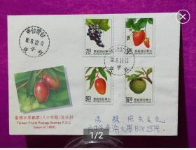 [珍藏世界]专295水果邮票实寄封