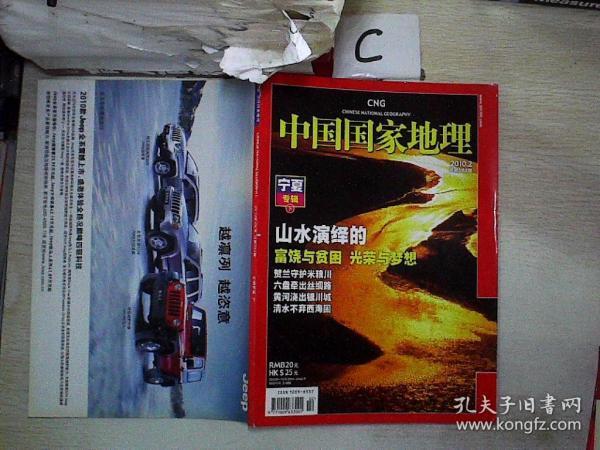 中国国家地理2010 2
