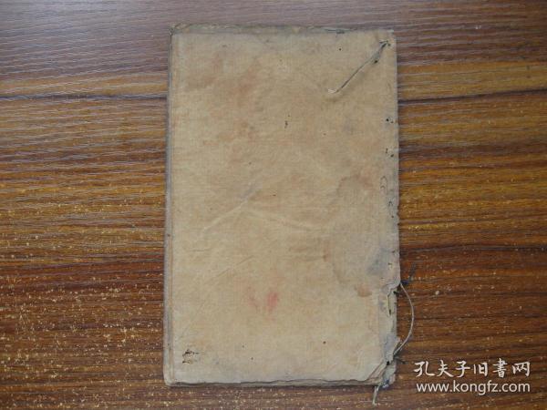 手抄本(内容不详)