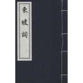 东坡词 32开线装 全一函一册 木板刷印 中国书店