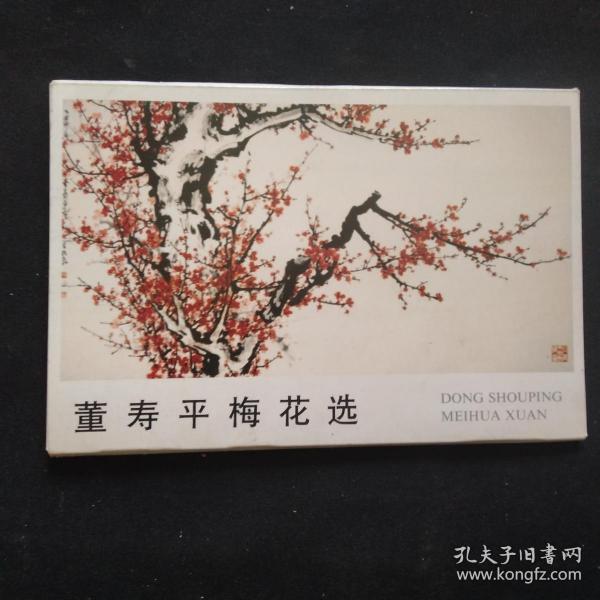 董寿平梅花选(10张)