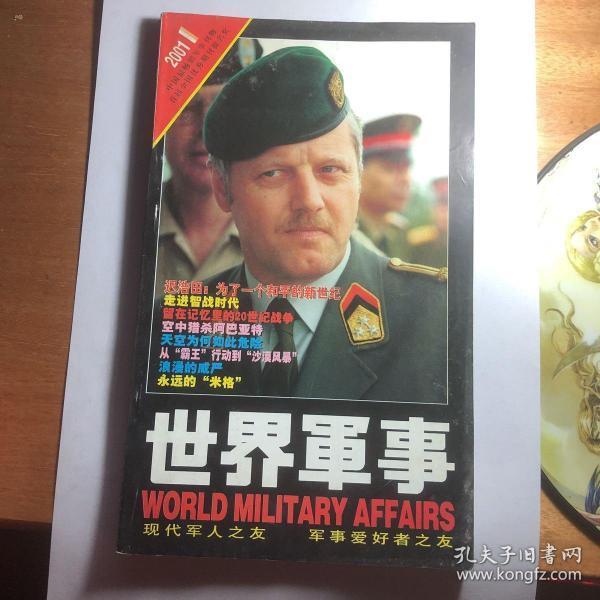 世界军事2001-1