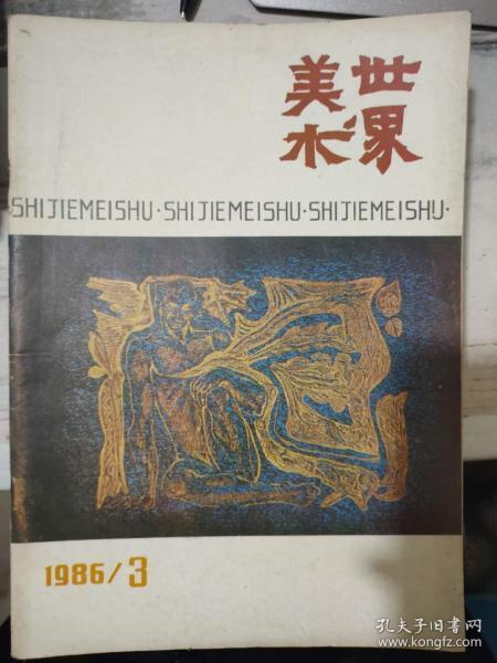 《世界美术 1986 3》鲁·海因姆拉特的挂毯艺术、象征主义与唯美主义绘画——罗塞蒂,伯恩-琼斯、弗朗西斯·培根的艺术之谜、作为理论家和教育家的克利..........